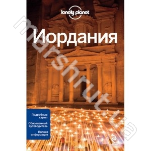 Lonely Planet Иордания