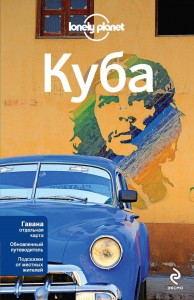 Lonely Planet Куба на русском языке
