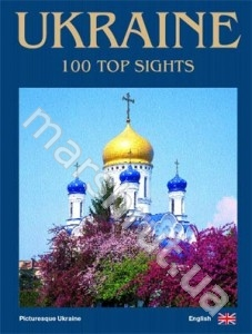 Photo book Ukraine 100 top sight