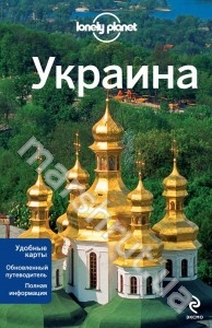Lonely Planet Украина